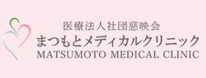西葛西メディカルクリニック|江戸川区西葛西の内科 生活習慣病 循環器内科 糖尿病内科